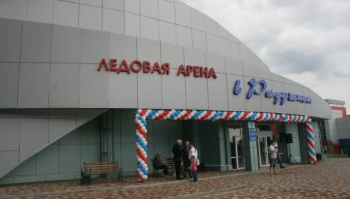 Ледовая арена в Радужном