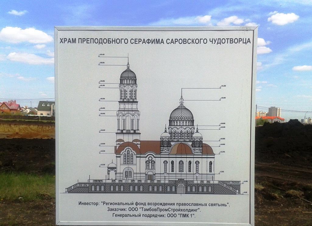 Храм Серафима Саровского в Радужном. строительство