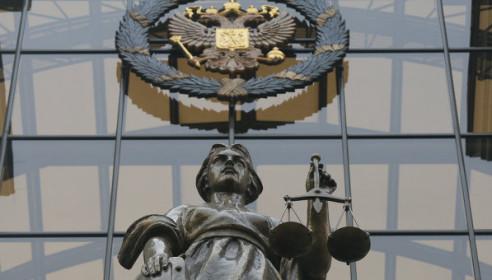 Верховный суд