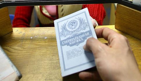 Россиянам собираются выплатить компенсации по советским вкладам до 2021 года