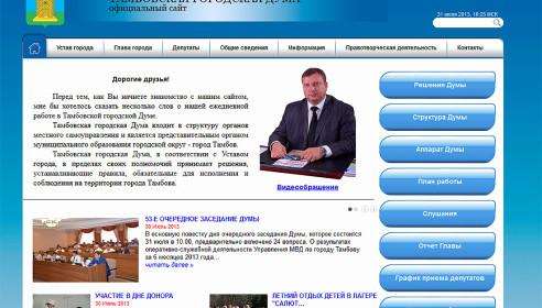 Сайт тамбовской городской Думы