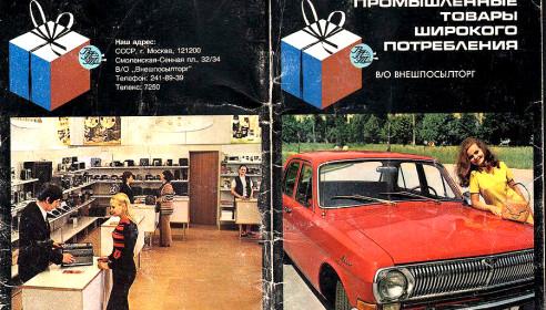 Цены на товары в «Березке» в 1975 году