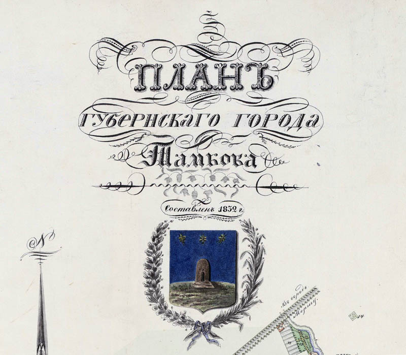 План Тамбова 1832 года