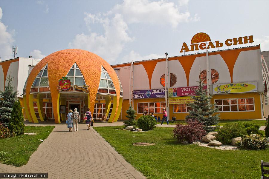 ТРЦ Апельсин