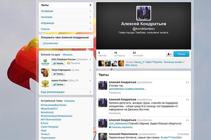 Аккаунт в Твиттере главы Тамбова