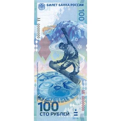 100 рублевая купюра к Олимпиаде/ Лицевая сторона