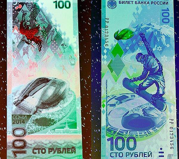 100 рублевая купюра к Олимпиаде