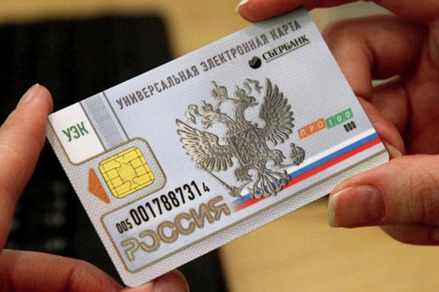 Паспорт россиянина нового образца