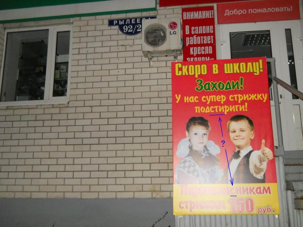 Реклама в Тамбове