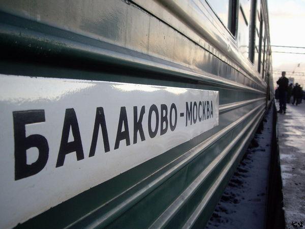"""Поезд """"Балаково-Москва"""""""