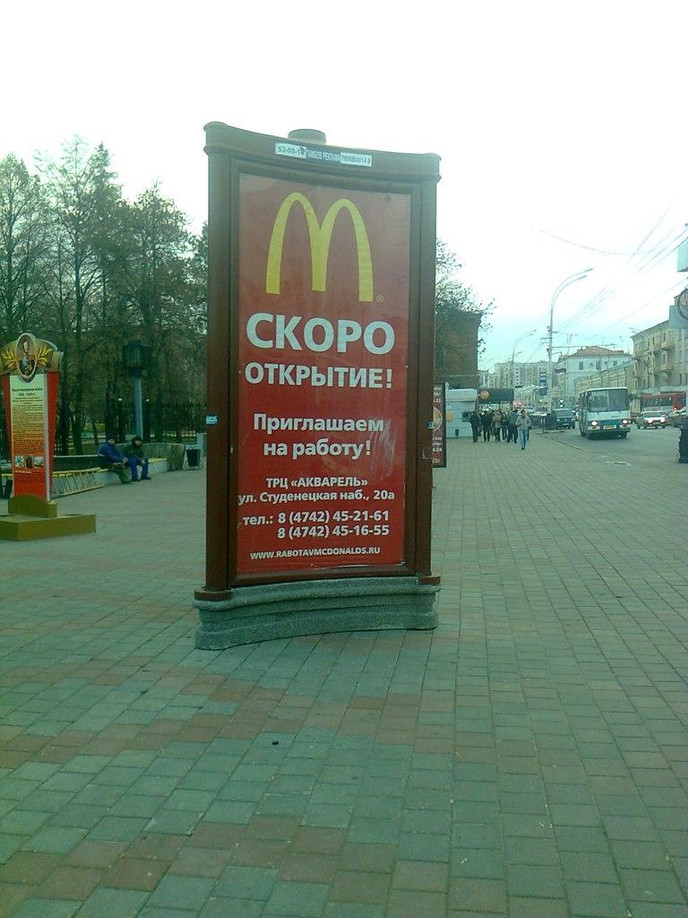 Реклама открытых вакансий в Макдональдс