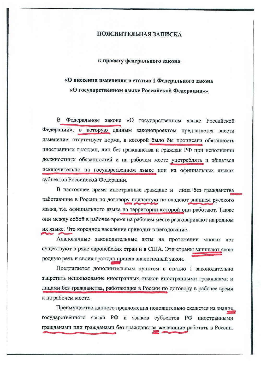 Законопроект ЛДПР о грамотности