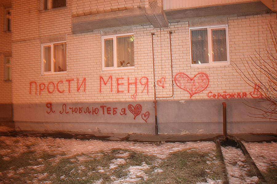 Вандализм на Ореховой
