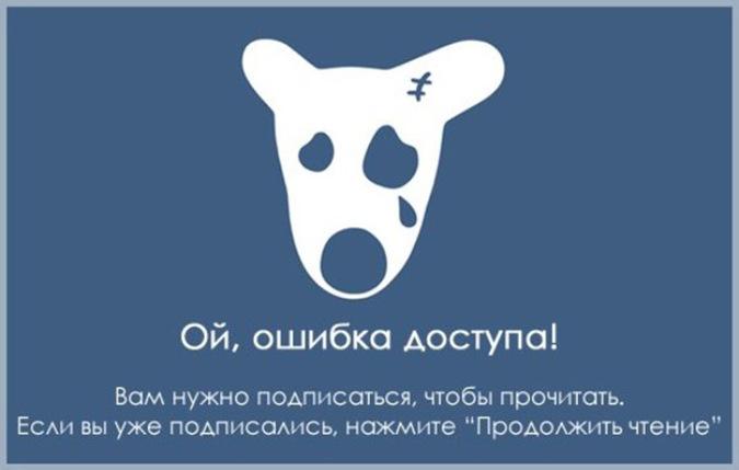 «ВКонтакте» начинает наказывать сообщества, заманивающие подписчиков