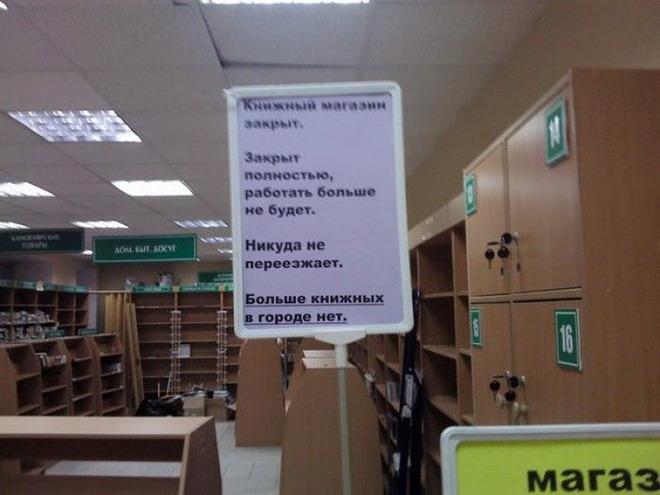 Закрытие книжных магазинов в России