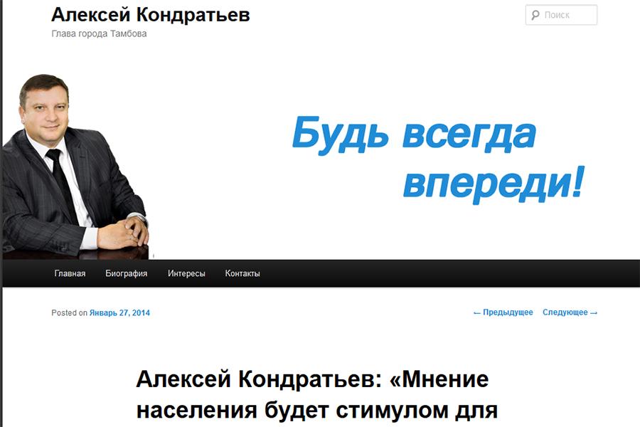 Скриншот с сайта Кондратьева
