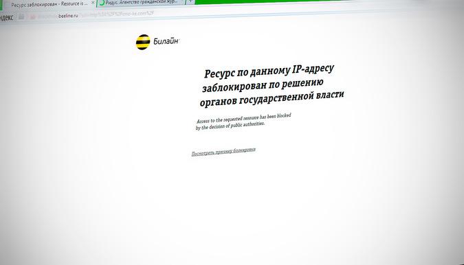 Главная страница сайта beeline.ru