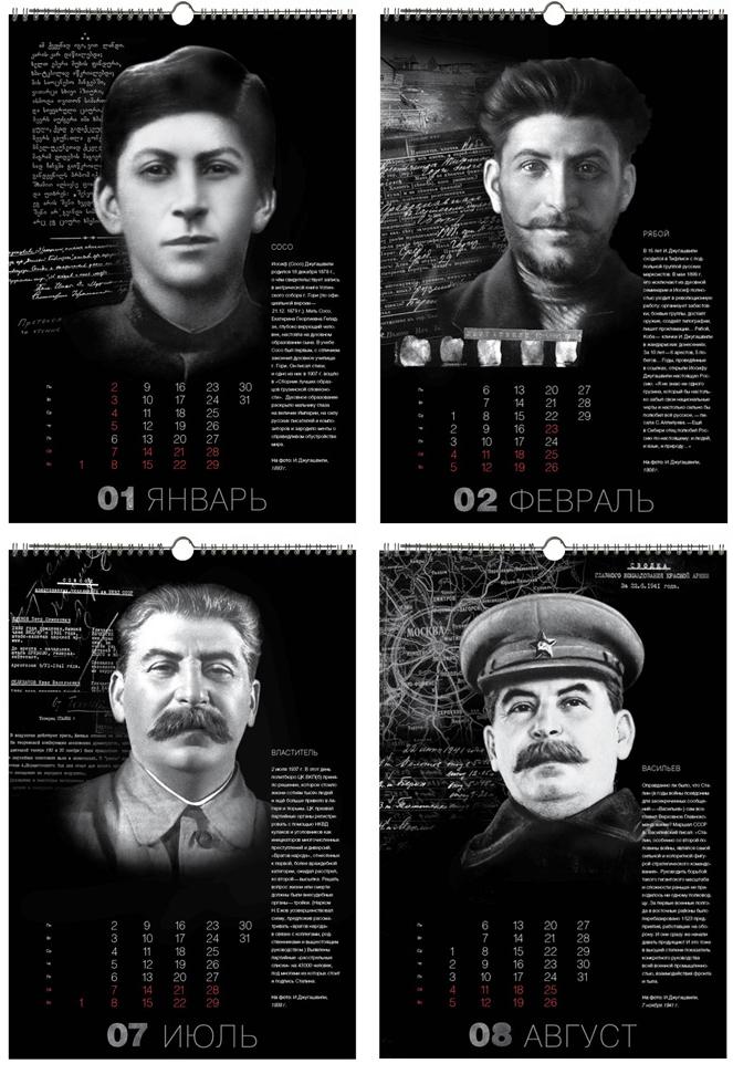 """Календарь """"Сталин"""""""