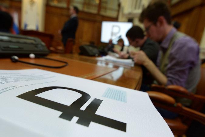 Новый символ рубля. Фото РИА Новости.
