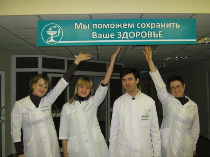 Центры здоровья