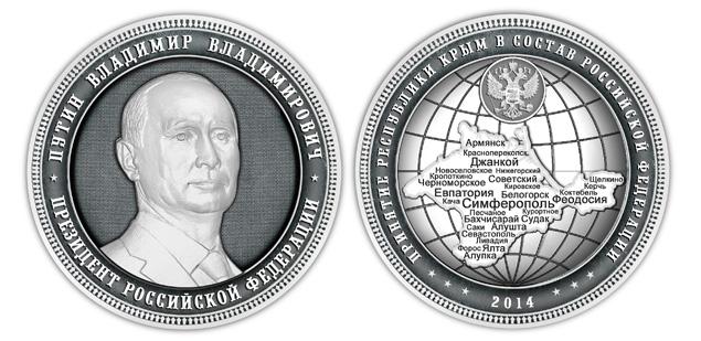 Монеты с Путиным