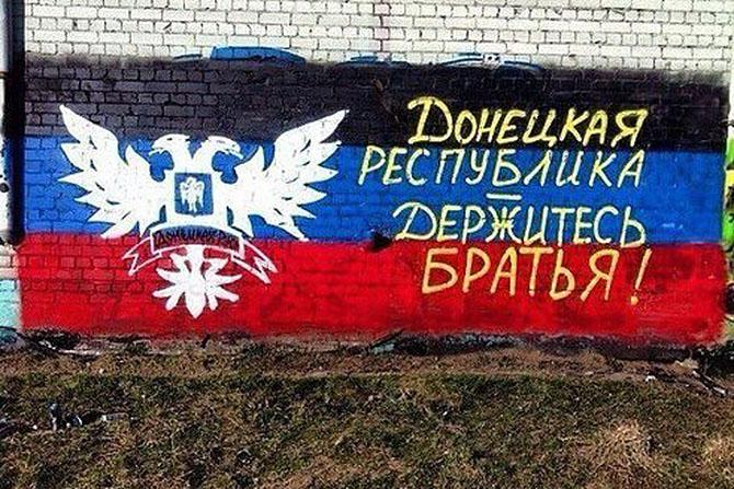 Донбасс