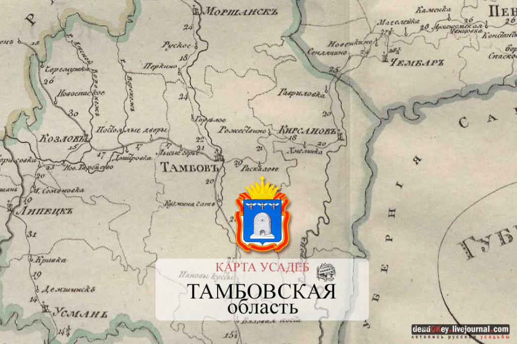 Карта усадеб Тамбовской области