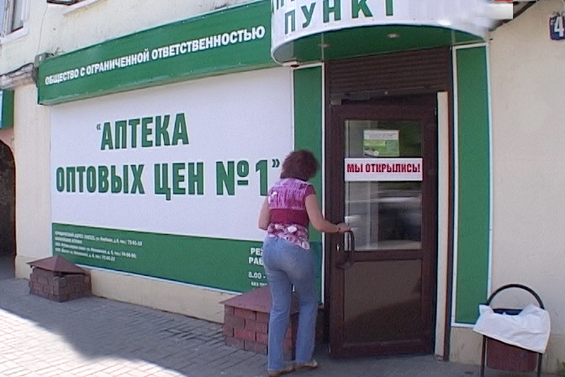 Аптека оптовых цен №1