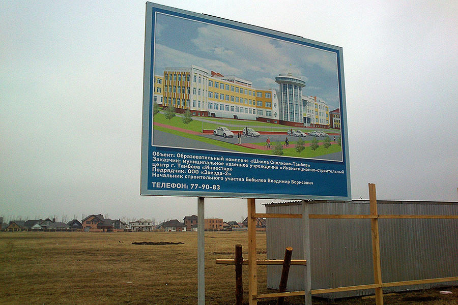 Школа Сколково- Тамбов