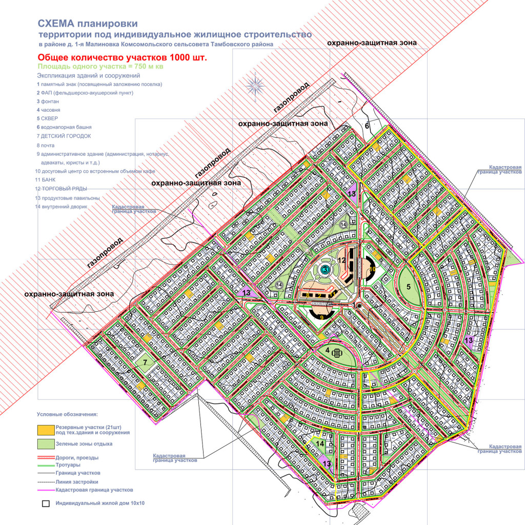 Проект планировки микрорайона Малиновка в Тамбове