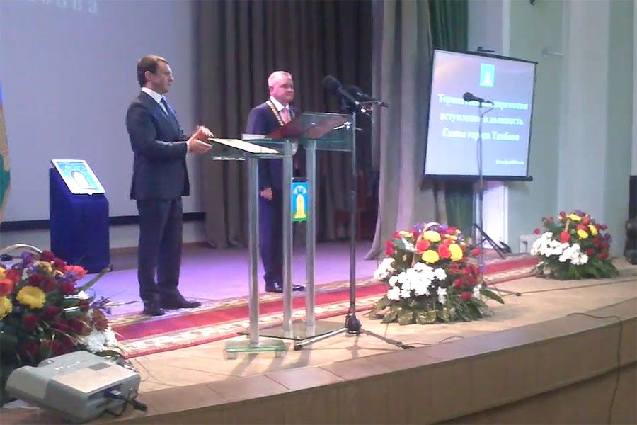 Вступление в должность нового главы Тамбова Юрия РОгачева