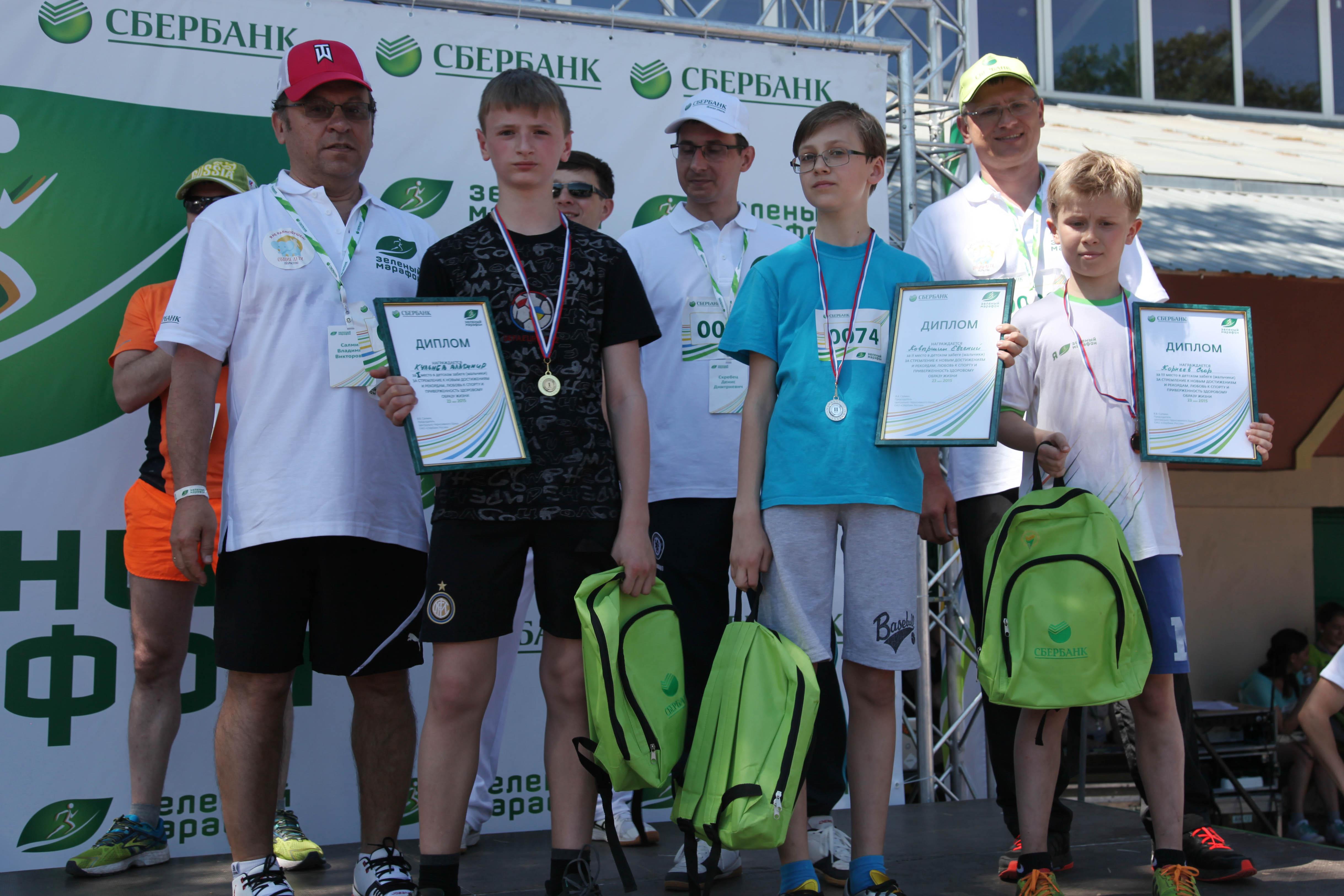 Сбербанк Зеленый марафон (3)+