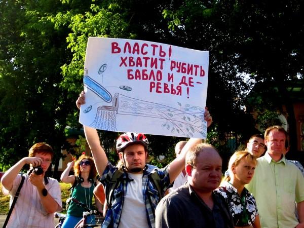 Митинг в поддержку зеленых зон в Ижевске