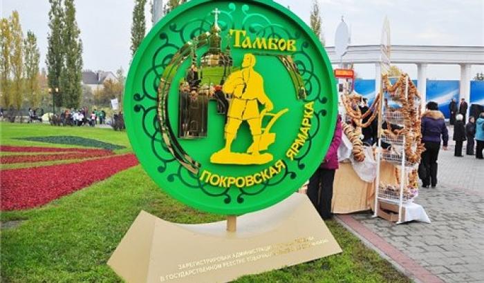 Покровская ярмарка. Фото michurinsk.ru