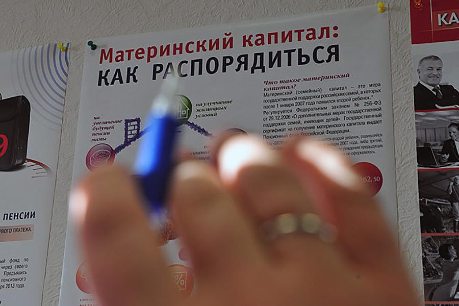 Материнский капитал. Фото kp.ru