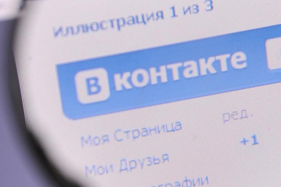 Социальные сети. Фото ТАСС.