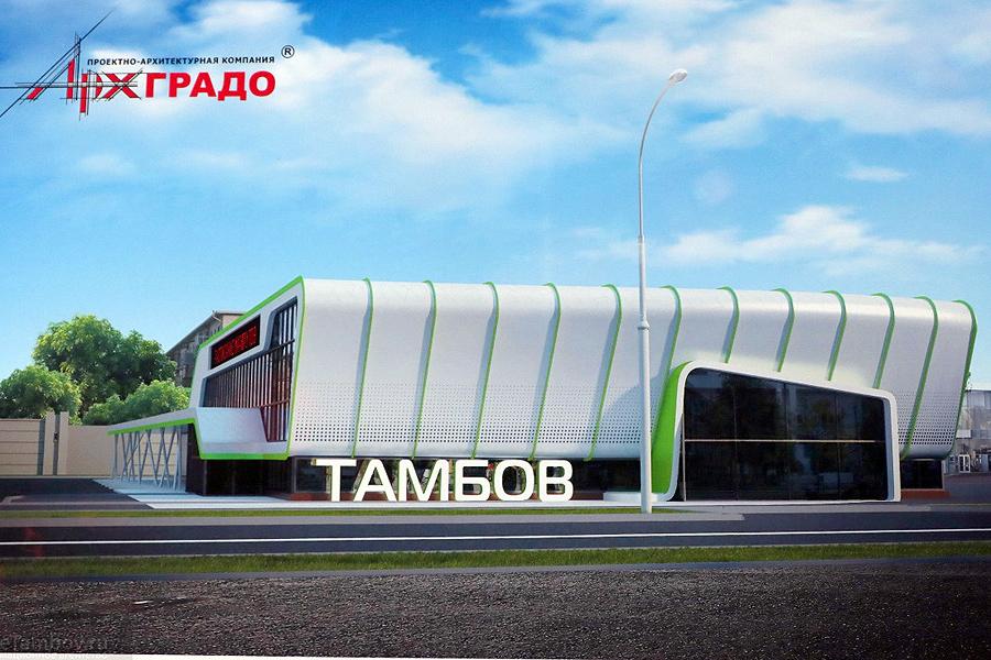 Проект нового автовокзала в Тамбове