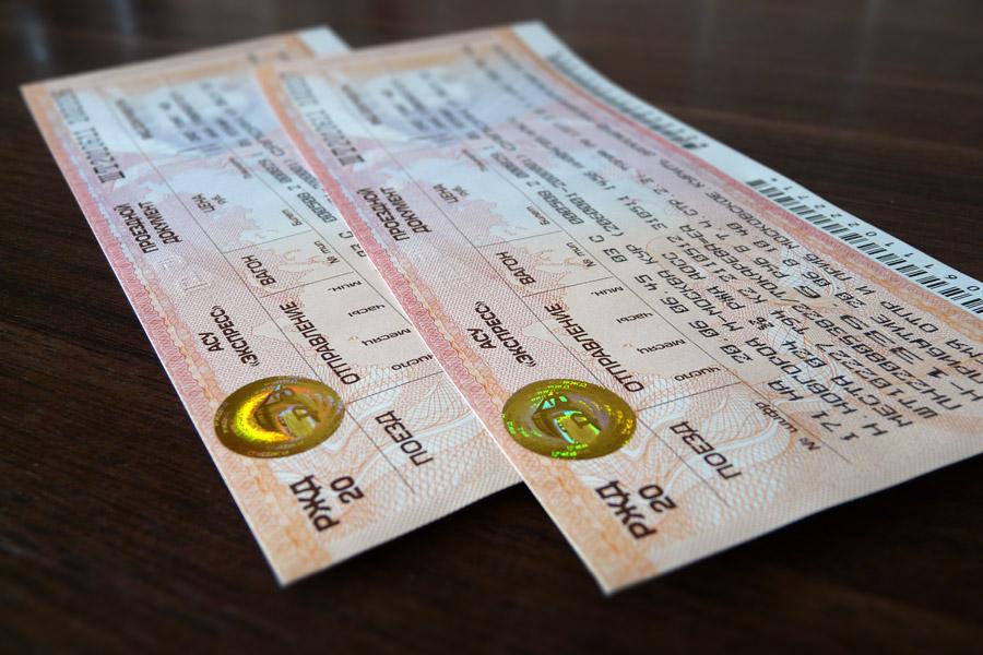 РЖД-билет