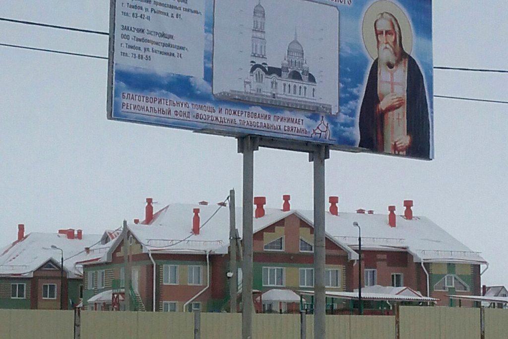 Храм в Радужном