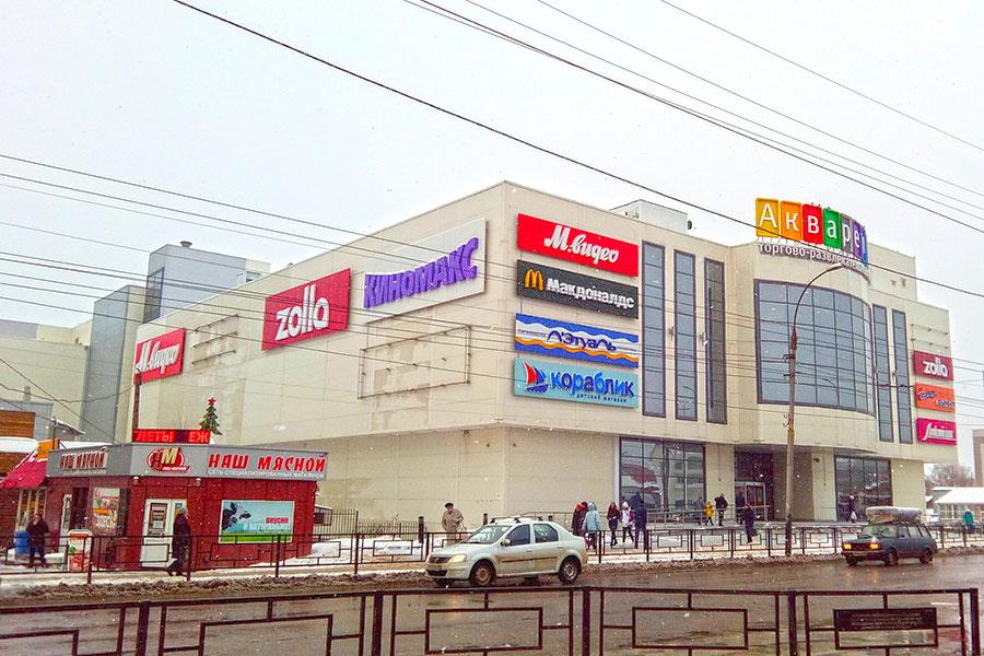 Торгово-развлекательный центр «Акварель»
