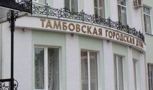 Тамбовская гордума