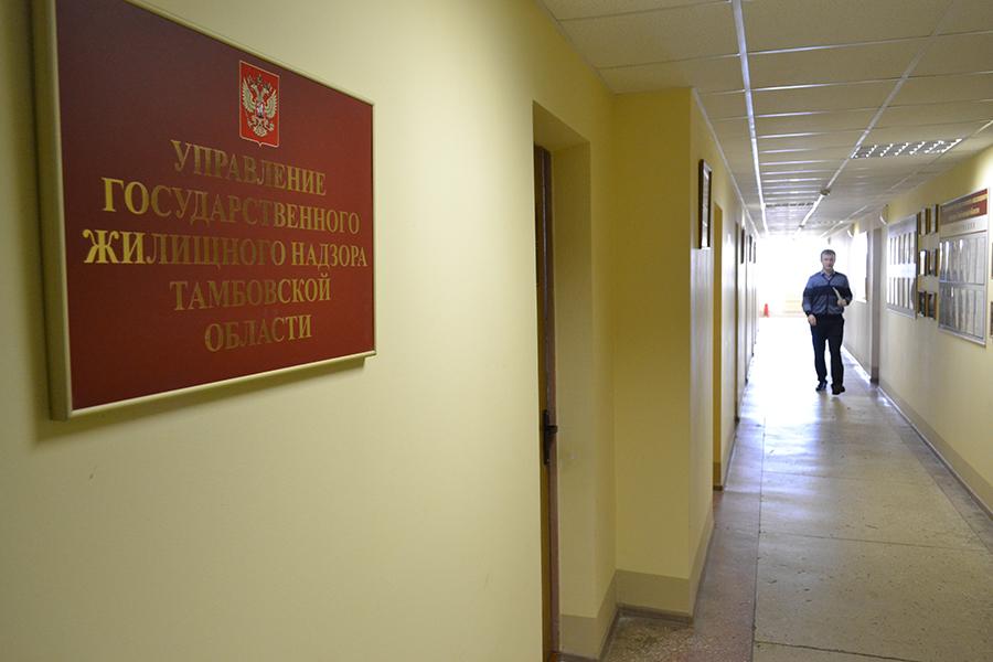 Госжилинспекция Тамбовской области