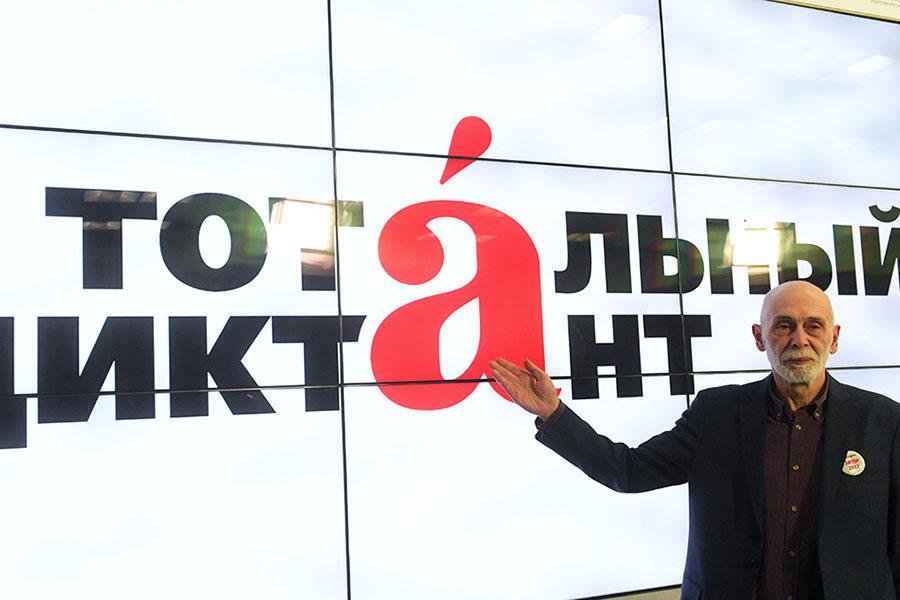 ТОтальный дииктант. Фото Российской газеты.