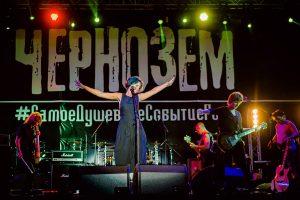 Фестиваль Чернозем