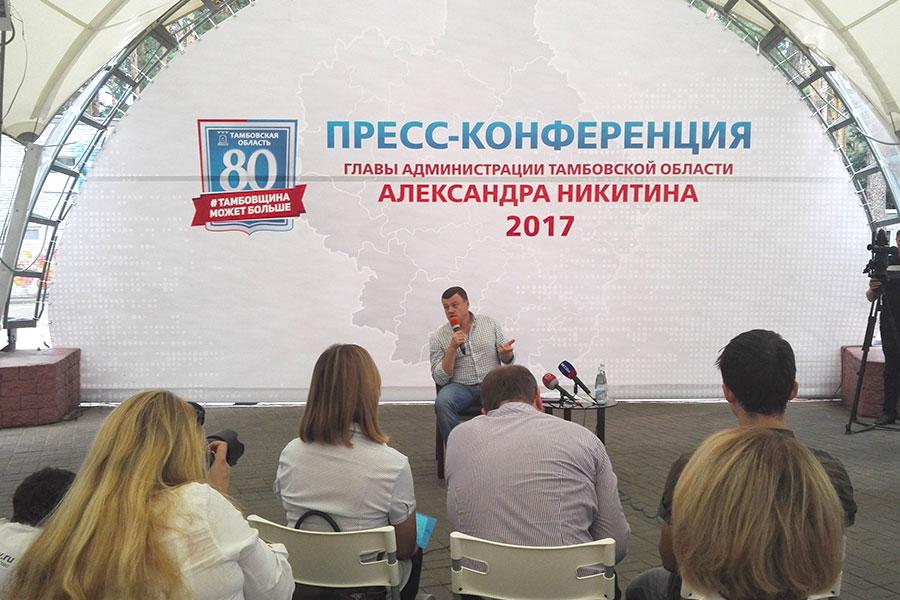 Пресс-конференция главы администрации Тамбовской области Александра Никитина
