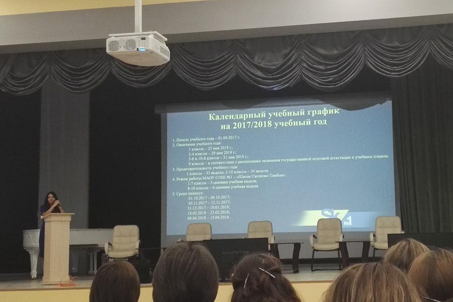 Собрание в школе Сколково