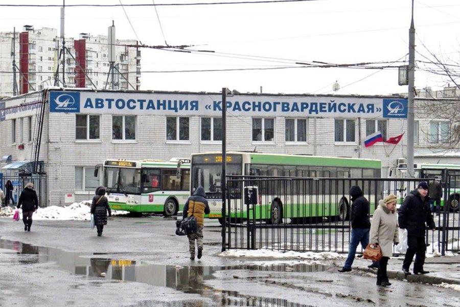 """Автостанция """"Красногвардейская"""" в Москве"""