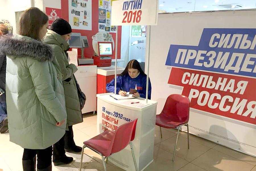 Сбор подписей в поддержку выдвижения Путина