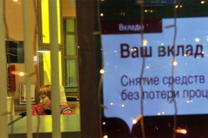 Вклады в банке. Фото Артем Житенев/РИА «Новости»