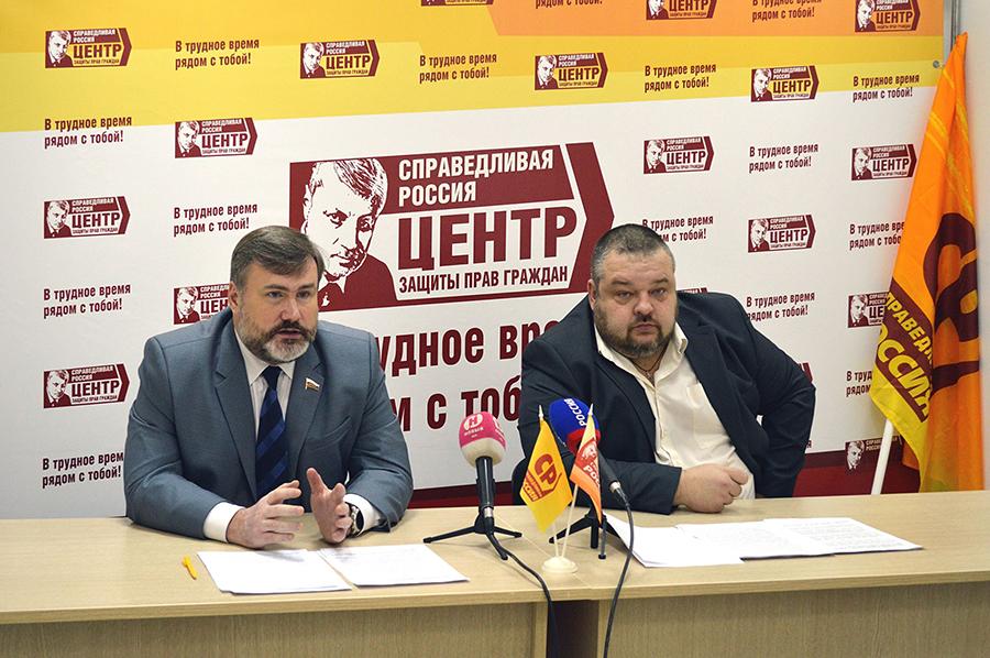 """Пресс-конференция партии """"Справедливая Россия"""", презентация социального манифеста"""